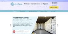 УкрСоль - Крупный поставщик технической соли