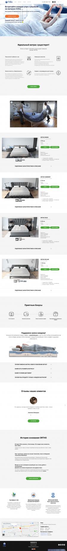 Landing page для торговой марки Ortho