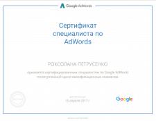 Сертификат поисковая реклама Google Ads 2016-2017