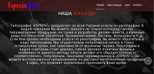 Сайт по типографии(первая работа).