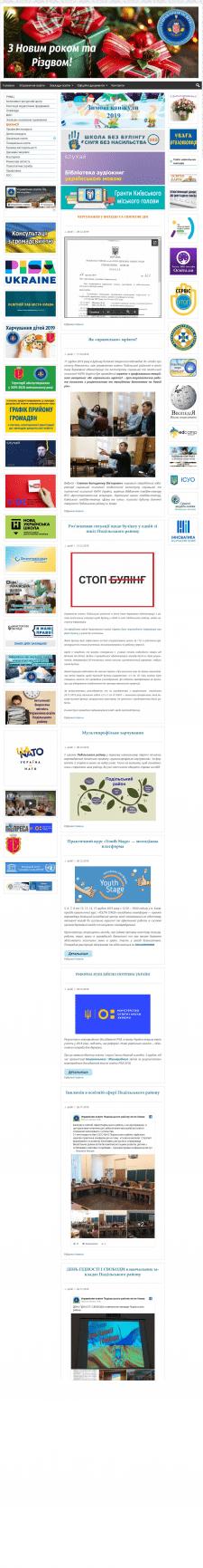 Управління Освіти Подільського району м. Києва