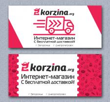 "Баннер ""korzina.org"""