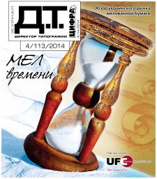 """обложка для журнала """"ДТ"""""""