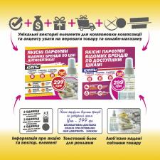 Рекламки товару для соц. мереж (м.Київ)