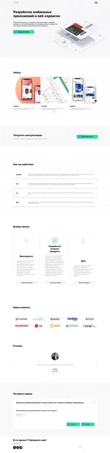 Верстка сайта по разработке мобильных приложений