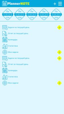 Приложение PlannerNOTE 3