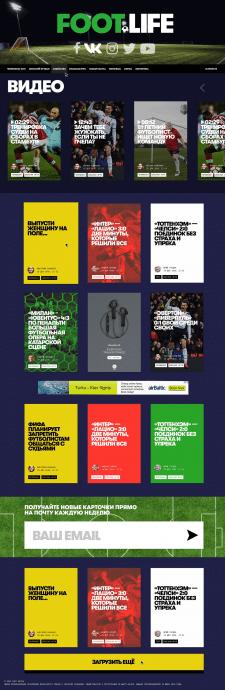 Дизайн и разработка сайта футбольного журнала