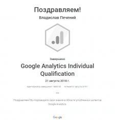 Сертификация Google Analytics