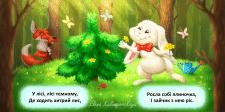Иллюстрация для детской книги про елочку