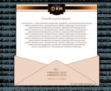 Шаблон письма для сайта ILVE.