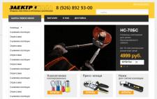 Онлайн магазин электромонтажных инстументов