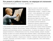 Как развить в ребенке талант