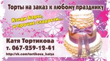 Визитка тортики