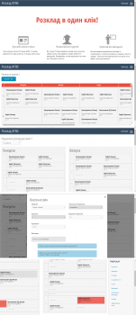 Разработка системы администрирования расписания