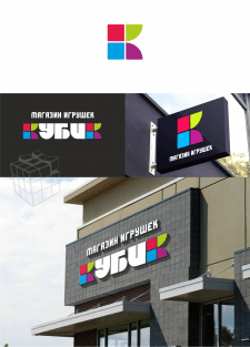 логотип для магазина игрушек Кубик