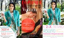 """Баннеры для модного дома """"VolleYu"""""""