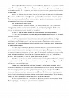История компании (типография)