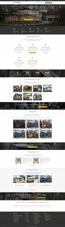 Создание сайта под ключ | Строительная компания