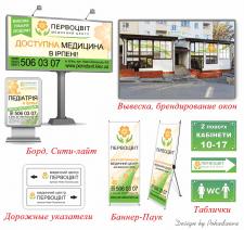 Наружная реклама для клиники Первоцвет