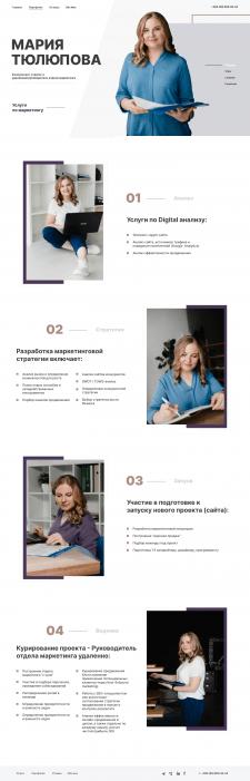 Персональный сайт маркетолога