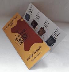 Буклет для Leather factory