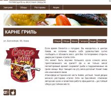 Описание заведений питания - Карне Гриль