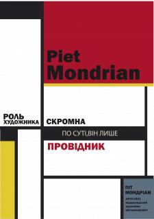 Плакат просветительского направления