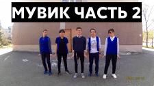 Видео с одноклассниками