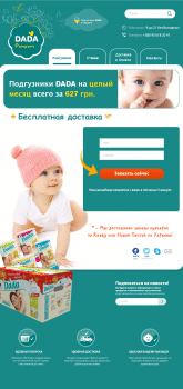 DaDa Pampers Web Concept. Just front page