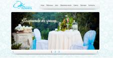 Сайт флориста-декоратора Ольги Кислой