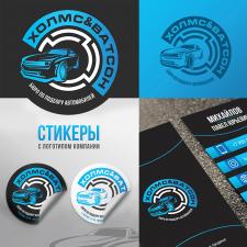 """Логотип, стикеры, визитки для """"АвтоХолмс"""""""
