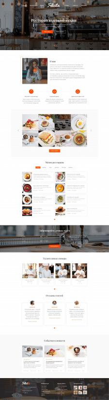 Дизайн главной страницы сайта ресторана
