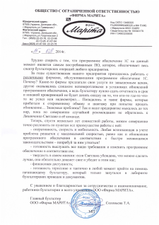 "ООО ""Фирма ""Марита"""
