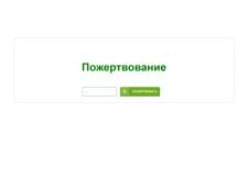 Страница для пожертвований через LIQPAY