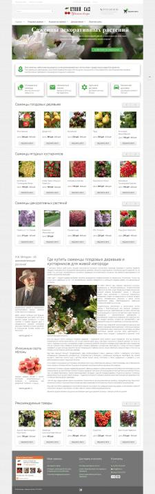 """Статья на главную страницу """"Летний сад"""""""