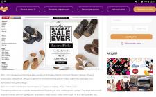 Статья о интернет-магазине одежды 6pm