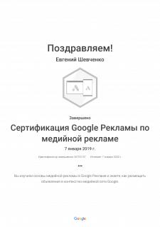 Сертификация Google Рекламы по медийной рекламе