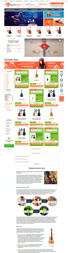 Доработки интернет магазина gitaraist.ru