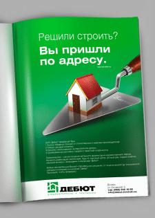 Рекламная полоса в журнале, База Дебют