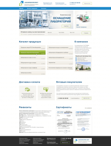 Верстка сайта организации ООО «Лабхимкомплект»