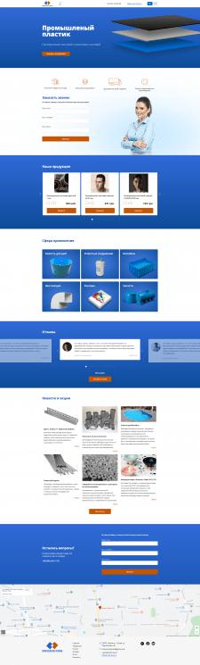 Акваполимер. Промышленный пластик - разработка