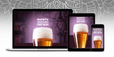 Адаптивная верстка для сайта Brew IT