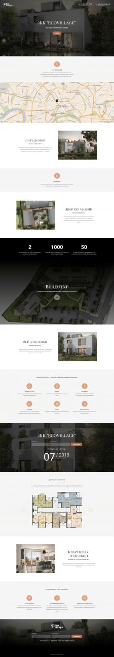 """Дизайн сайта для компании """"EcoVillage"""""""