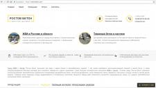 Копирайт seo-текстов для сайта бетонного завода