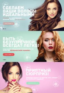 Серия баннеров для салона красоты