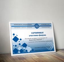 Сертификат для газовой компании