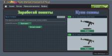 Разработка букса cs:go