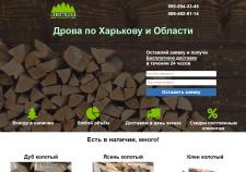Сайт под ключ для продажи дров