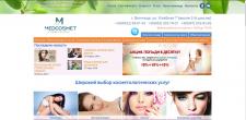 Сайт косметического салона Медкосмет