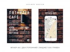 Флаер Пятниzza Café
